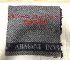 "Thumbnail of ""【新品】ARMANI COLLEZIONI ストール"""