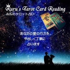"Thumbnail of ""ルルの恋愛タロット占い☆見やすくわかりやすい鑑定書です☆"""