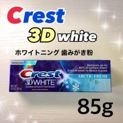 "Thumbnail of ""【新品未使用品】Crest 3D WHITE 歯磨き粉 85g"""