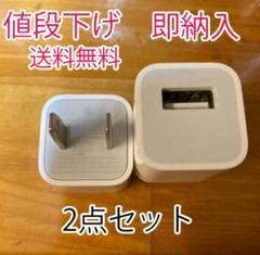 """Thumbnail of """"iphone アダプター充電器 ライトニングケーブル2点セット"""""""