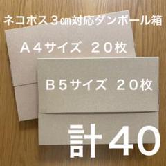 "Thumbnail of ""A4:20枚・B5:20枚★ネコポス対応ダンボール箱 計40枚(厚さ3㎝)"""