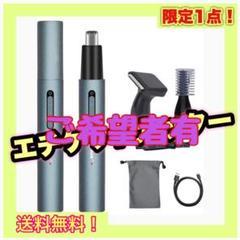 "Thumbnail of ""【高性能】 鼻毛カッター 眉毛シェーバー メンズ 多機能 USB充電式"""