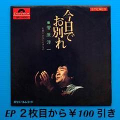 """Thumbnail of """"菅原洋一/今日でお別れ/EPレコード-2505"""""""