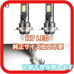"""Thumbnail of """"H7 LED ヘッドライト 6000K 純正サイズ a"""""""
