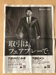 """Thumbnail of """"稲垣啓太 日経新聞 広告 2021年3月12日号"""""""