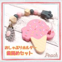 "Thumbnail of ""《新品》おしゃぶりホルダー 歯固め セット アイスクリーム ピンク"""