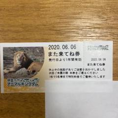 """Thumbnail of """"動物園 伊豆アニマルキングダム 割引券"""""""
