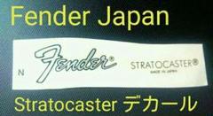 "Thumbnail of ""90年代 Fender Japan STRATOCASTER 純正デカール"""