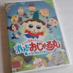 "Thumbnail of ""NHK DVD おじゃる丸 まったり真夏の大ぼうけん 消えたおじゃる丸&ベスト…"""
