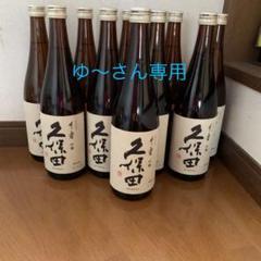 "Thumbnail of ""久保田 千寿 純米 吟醸 日本酒 720ml 10本セット"""