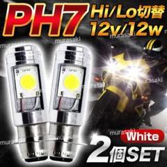"Thumbnail of ""LEDヘッドライト バルブ PH7 Hi/Lo 切替 COB バイク 原付 電球"""