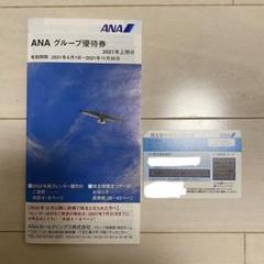 "Thumbnail of ""ANA 優待券"""