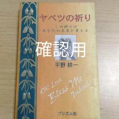 "Thumbnail of ""ヤベツの祈り 平野耕一 プリズム社 キリスト、聖書"""