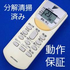 "Thumbnail of ""C559 DAIKEN ダイキン エアコン リモコン ARC446A4"""