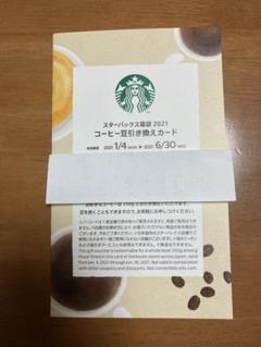 """Thumbnail of """"スタバ スターバックス コーヒー豆引き換えカード"""""""
