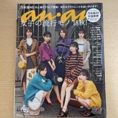 "Thumbnail of ""anan 2018.10.3 No.2120 乃木坂46 岡田准一"""