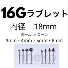"""Thumbnail of """"16G ラブレットピアス 内径18mm 1本"""""""