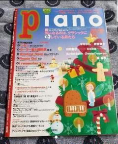 "Thumbnail of ""piano 月刊ピアノ 2006年12月"""