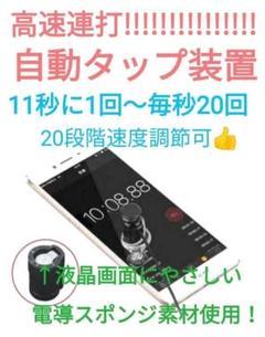 "Thumbnail of ""【ケース付き】スマホ高速タップ!連打装置【定価5,745円】"""