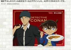 "Thumbnail of ""コナン CoCo壱 ポスター"""