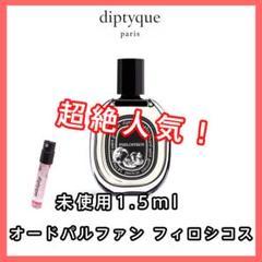 """Thumbnail of """"【ディプティック 超人気!】オードパルファン フィロシコス 1.5ml"""""""