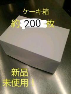 """Thumbnail of """"【ヨーダ様】ケーキ箱 約200枚"""""""