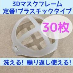 """Thumbnail of """"定番 30個 3D プラスチック マスクフレーム マスクブラケット"""""""