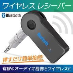 """Thumbnail of """"Bluetooth ミュージック レシーバー 簡単接続 カー用品"""""""
