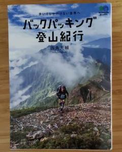 "Thumbnail of ""バックパッキング登山紀行 歩いてしか行けない世界へ"""