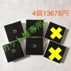 """Thumbnail of """"値下げ♪ DUO ザ クレンジングバームブラックリペア 6個"""""""