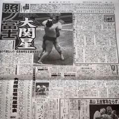 """Thumbnail of """"西日本スポーツ新聞 切り抜き 「照ノ富士」"""""""