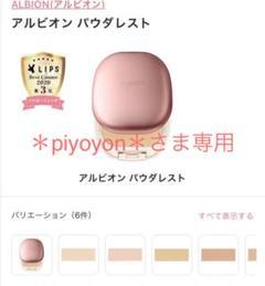 "Thumbnail of ""*piyoyon*専用アルビオン パウダレストケース"""