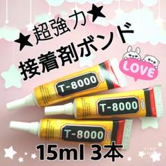"Thumbnail of ""【サマーセール!】0728 06★超強力接着剤★T-8000 15ml 3本"""