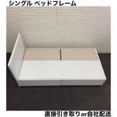 "Thumbnail of ""ニトリ ベッドフレーム ベッド ホワイト シングル 姫系"""