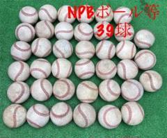 """Thumbnail of """"NPBボール 硬式ボール"""""""