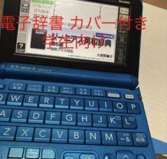 "Thumbnail of ""CASIO電子辞書EX-Word DATAPLUS10 XD-JTG6000BK"""
