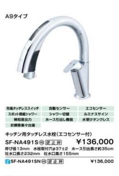 """Thumbnail of """"キッチン用タッチレス水栓 ナビッシュ SF-NA491S型"""""""