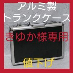 """Thumbnail of """"値下げしました【即購入大歓迎】【送料無料】アルミ製トランクケース ブラック"""""""