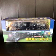 【未使用品】機関車レールセット『サウンド機能付き』 鉄道 ラジコン おもちゃ