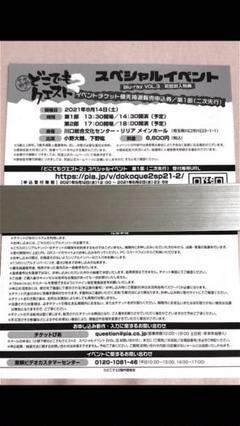 """Thumbnail of """"どこでもクエスト2 イベント シリアルナンバー"""""""