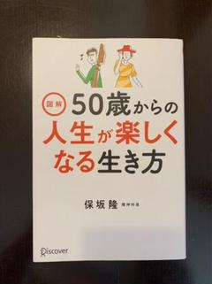 "Thumbnail of ""図解 50歳からの人生が楽しくなる生き方"""