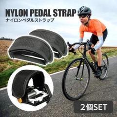"""Thumbnail of """"ペダル ストラップ 自転車 ナイロン クロスバイク ロードバイク"""""""