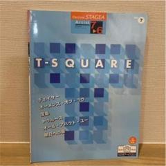 "Thumbnail of ""T-SQUARE エレクトーン  楽譜 7-6級"""