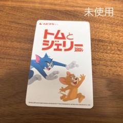 "Thumbnail of ""トムとジェリー ムビチケ 一般 未使用1枚 番号通知のみ①"""