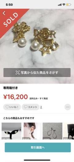 "Thumbnail of ""blue様専用ピアス返品用"""