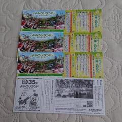 """Thumbnail of """"よみうりランド♪乗り物1回付4枚セット"""""""