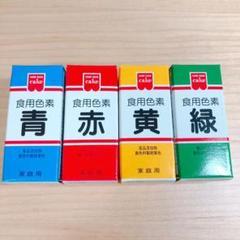 "Thumbnail of ""食用色素 食紅 着色料 菓子 ハンドメイド g46赤 黄 緑 青"""