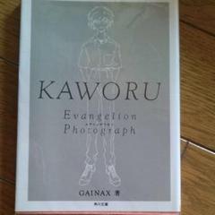 """Thumbnail of """"Kaworu"""""""