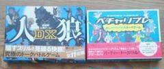 """Thumbnail of """"人狼DXボードゲーム、ペチャリブレ"""""""