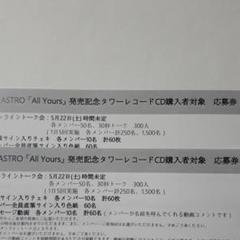 "Thumbnail of ""ASTRO タワレコ 応募券"""